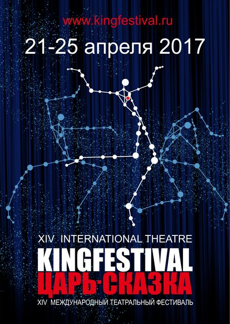 KINGFESTIVAL poster_vertical_small