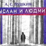 МТ_Руслан и Людмила