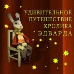 удивительное путешествие кролика6001)