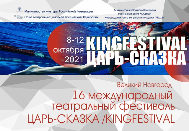 Kingfestival post